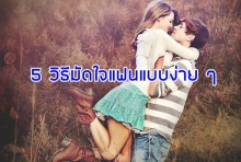 5 วิธีมัดใจแฟนแบบง่าย ๆ