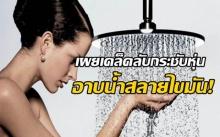 แค่อาบน้ำก็ผอมได้ !?! แปลกแต่จริง เผยเคล็ดลับกระชับหุ่นเฟิร์ม ขั้นตอนง่ายๆอาบน้ำสลายไขมัน!