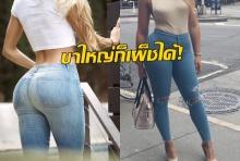 ขาใหญ่ก็เผ็ชได้!! 6 วิธีใส่กางเกงยีนส์รัดรูปยังไงให้ปัง!