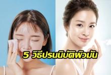 5 วิธีปรนนิบัติผิวมัน