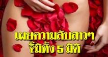 เผยความลับ!! ที่ไม่ลับอีกต่อไป รูปทรงอวัยวะเพศหญิง 5 แบบ ที่ทุกคนต้องรู้!!