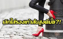 ชีวิตจะเปลี่ยนไป เมื่อคุณเลิกใส่รองเท้าส้นสูง! (คลิป)