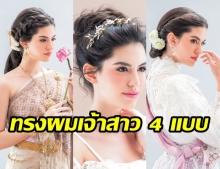 ทรงผมเจ้าสาว 4 แบบ สวยครบเช้าจรดเย็นทั้งชุดแต่งงานไทยและชุดแต่งงานสากล