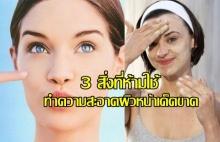 3 สิ่งที่หมอ บอกว่าไม่ควรใช้ทำความสะอาดใบหน้าเป็นอันขาด