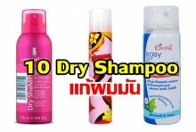 10 Dry Shampoo แก้ผมมัน เอาใจคนขี้เกียจสระผม