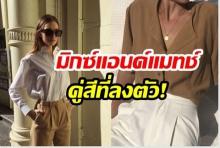 มิกซ์แอนด์แมทช์ ใส่ชุดให้ดูแพง ด้วยโทนสีขาว-เบจ คู่สีที่ลงตัว!