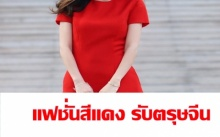 ตรุษจีนนี้ มาดูแฟชั่นสีแดงให้เข้ากับเทศกาลกันดีกว่าสาวๆ