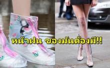 แฟชั่นรองเท้าหน้าฝน ทําความสะอาดง่าย พร้อมลุยนํ้า!!