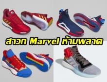 Adidas x Marvel เปิดตัวรองเท้าคอลเลคชันใหม่ เอาใจสาวกเหล่าซูเปอร์ฮีโร่!