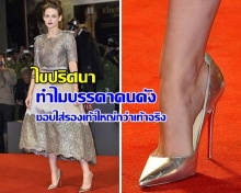 ไขความลับ!! ทำไมเหล่าเซเลปฯ นิยมสวมรองเท้าที่มีขนาดใหญ่กว่าเท้าจริงมาก