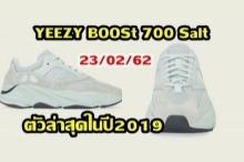 มาแล้ว!!! เงื่อนไขการซื้อ YEEZY BOOST 700 Salt สีใหม่ล่าสุดจาก adidas + KANYE WEST