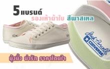 5 แบรนด์รองเท้าผ้าใบ 5 รุ่นสีพาสเทล เช็คมาให้แล้ว!