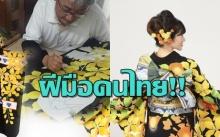 สวยไม่น้อยหน้าชาติใด กับ ชุดกิโมโน ของประเทศไทย เข้าร่วม โอลิมปิก 2020!!