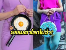 """สายกินต้องไม่พลาด!! พบกระเป๋าสไตล์ """"ของกิน"""" สุดแหวกแนว ชวนหิวไปตามๆ กัน"""