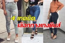 4 เทคนิคเลือกใส่กางเกงยีนส์สำหรับสาวขาสั้น