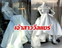 เจ้าสาววีลแชร์...ก้าวใหม่แห่งวงการชุดแต่งงาน และกระจกสะท้อนโอกาสของคนพิการ