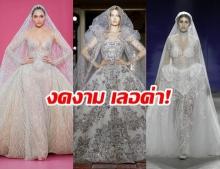 สวยเหมือนโดนสะกด! ชุดแต่งงานฉบับโอต์ กูตูร์ ใน Paris Fashion Week 2019