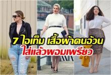7 ไอเท็ม เสื้อผ้าคนอ้วน ที่ใส่แล้วจะดูผอมเพรียว !