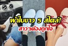 """""""5 รองเท้าผ้าใบสีขาว"""" ทรงสวยมาก สาวสไตล์ไหนก็ใส่ได้!"""