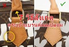 7 วิธีสังเกตกระเป๋าแบรนด์เนมปลอม