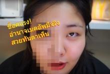 ช็อคแรง! สาวอวบเกาหลีโชว์ฝีมือแต่งหน้าขั้นเทพ พลิกโฉมสวยทันตาเห็น (มีคลิป)