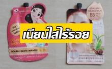พาส่อง BB-CC cream 7-11 (เซเว่น) ที่ใช้แล้วหน้าขาวใสไร้รอยตำหนิ!!