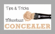 Tips & Tricks วิธีใช้คอนซีลเลอร์