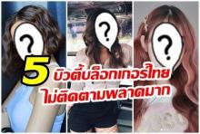 เปิดวาร์ป 5 บิวตี้บล็อกเกอร์ตัวเเม่ของไทย ไม่กดติดตาม พลาดมาก